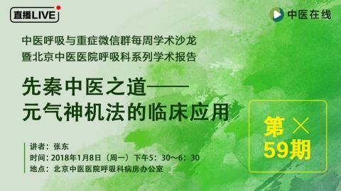 张东--先秦中医之道:元气神机法的临床应用