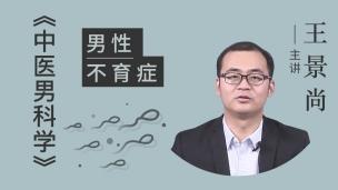 """中医药继续教育""""导航工程""""《中医男科学》系列课程-男性不育症(王景尚)"""