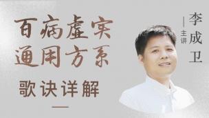李成卫--百病虚实通用方系歌诀详解