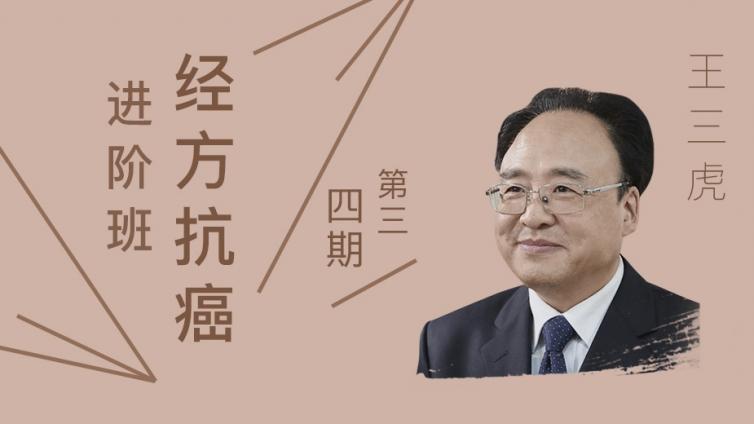 王三虎�走了�^�矸娇拱┻M�A班(第三、四)�_班通知