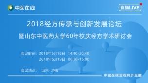 2018 经方传承与创新发展论坛 暨山东中医药大学 60 年校庆经方学术研讨会
