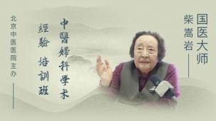国医大师柴嵩岩妇科学术思想及技术经验知识体系推广应用培训班