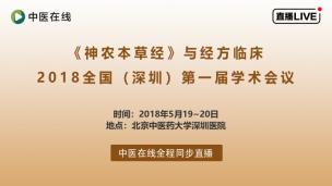 2018全国《神农本草经》 与经方临床第一届学术研讨会