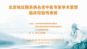 北京地区肺系病名老中医专家学术思想临床经验传承班