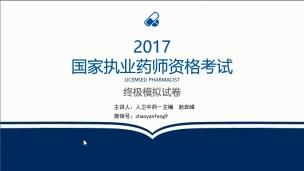 国家执业药师(中药师)资格考试培训