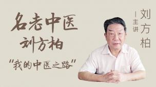名老中医刘方柏--我的中医之路