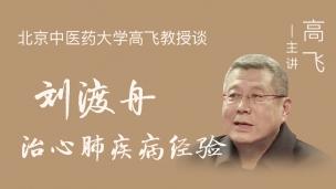 北京中医药大学高飞教授谈刘渡舟治心肺疾病经验