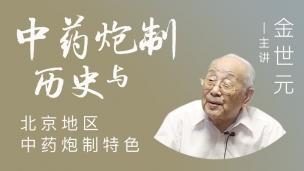 国医大师金世元:中药炮制历史与北京地区中药炮制特色