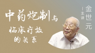 国医大师金世元:中药炮制与临床疗效的关系