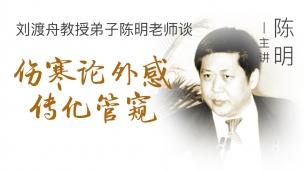 刘渡舟教授弟子陈明教授谈伤寒论外感传化管窥