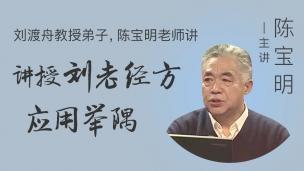 刘渡舟教授弟子陈宝明老师讲授刘老经方应用举隅