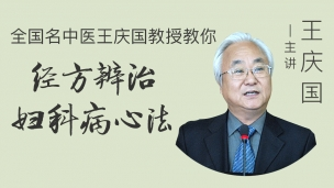 全国名中医王庆国教授教你经方辨治妇科病心法