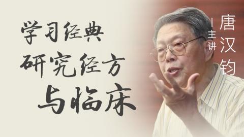 唐汉钧教授谈学习经典研究经方与临床