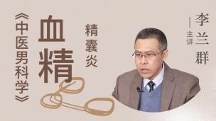 """中医药继续教育""""导航工程""""《中医男科学》系列课程-血精/精囊炎(李兰群)"""