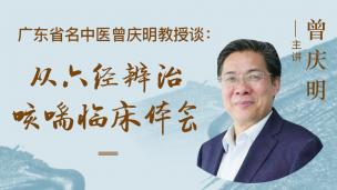 广东省名中医曾庆明教授谈从六经辨治咳喘临床体会