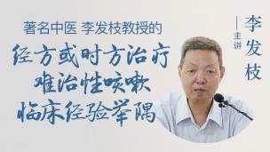 著名中医李发枝教授的经方或时方治疗难治性咳嗽临床经验举隅