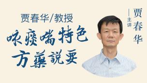 贾春华教授--《金匮要略》痰饮咳嗽病篇临床诠解