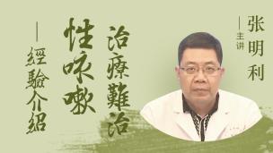 张明利主任--李发枝教授治疗难治性咳嗽经验介绍