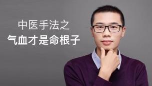 【精医社沙龙】陈红-中医手法之气血才是命根子