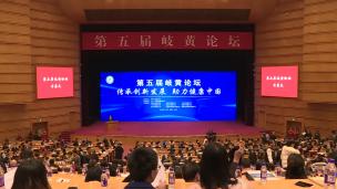 中华中医药学会第五届岐黄论坛