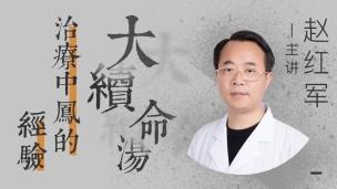 中医渭水学派传承人赵红军教授--大续命汤治疗中风的经验