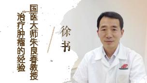 徐书--国医大师朱良春教授治疗肿瘤的经验