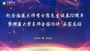 国医大师李士懋嫡传弟子传承系列课暨精医大学全国巡讲石家庄站