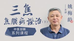 姚梅龄--三焦焦膜病证治(下)