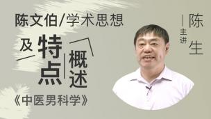"""中医药继续教育""""导航工程""""《中医男科学》系列课程-陈文伯主要学术思想与特点概述(陈生)"""