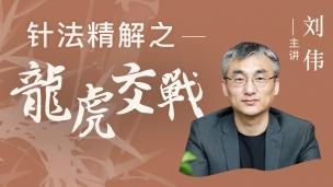 刘伟--针法精解之龙虎交战