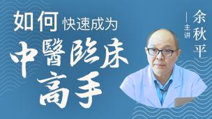 著名经方大家余秋平教授--如何快速成为中医临床高手