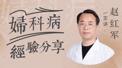 赵红军教授--妇科病经验分享