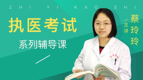 蔡玲玲--执医考试系列辅导课
