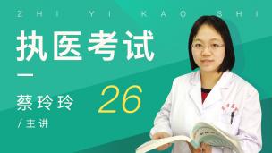 蔡玲玲--执医考试:26真题解析(八)