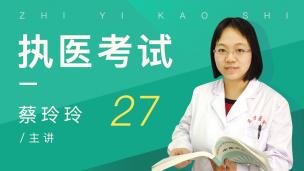 蔡玲玲--执医考试:27操作第一站病历书写(肺、心、消化系)