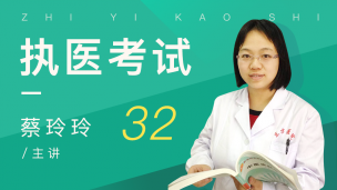 蔡玲玲--执医考试:32中西医结合技能考试病历书写(消化 泌尿 血液 内分泌 结缔组织 神经系统)
