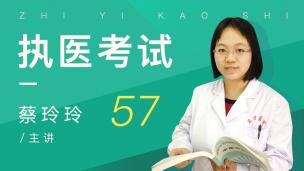蔡玲玲--执医考试:57真题解析及大纲出处解读
