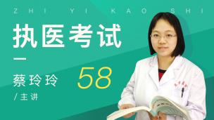 蔡玲玲--执医考试:58真题解析