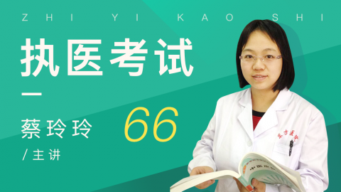 蔡玲玲(代讲)--执医考试:66考试要点讲解