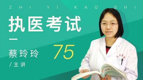 蔡玲玲--执医考试:75例题解析(中)