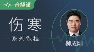 柳成刚教授讲伤寒系列课程