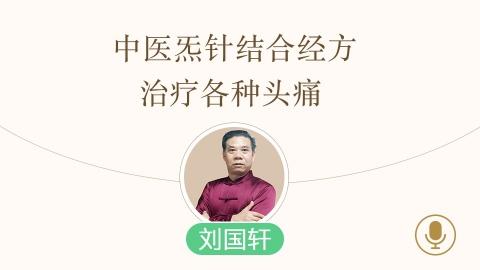 刘国轩—中医炁针结合经方治疗各种头痛