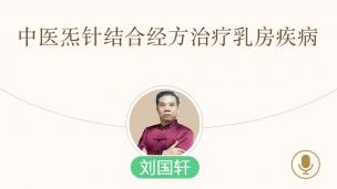 刘国轩--中医炁针结合经方治疗乳房疾病
