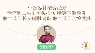 刘国轩--中医炁针结合经方治疗肱二头肌短头损伤 喙突下滑囊炎 肱二头肌长头腱肌腱炎 肱二头肌肘窝损伤