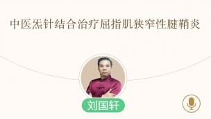 刘国轩--中医炁针结合治疗屈指肌狭窄性腱鞘炎