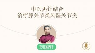 刘国轩--中医炁针结合治疗膝关节类风湿关节炎
