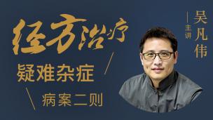 吴凡伟教授--经方治疗疑难杂症病案二则