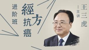 王三虎-经方抗癌进阶班