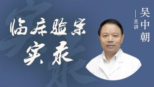 吴中朝教授--临床验案实录(三叉神经痛、延髓麻痹、脑鸣、痤疮、齐刺和扬刺针法)