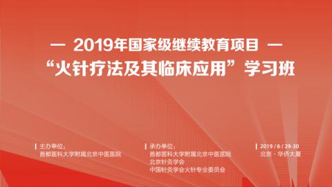 """2019年国家级继续教育项目--""""火针疗法及其临床应用""""学习班"""